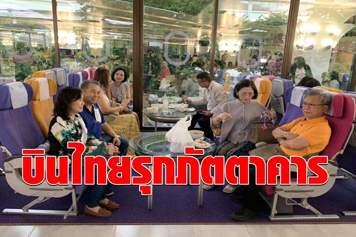 บินไทย เบนข็มรุกขยายสาขาภัตตาคารในไทยและตปท. 6 สาขา ฝันปั๊มรายได้เพิ่มปีละ 2 พันล้านบาท