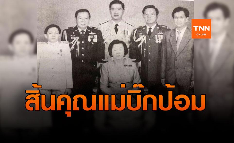 สิ้น!! คุณแม่  พลเอกประวิตร  วงษ์สุวรรณ จากไปอย่างสงบ ในวัย 96 ปี