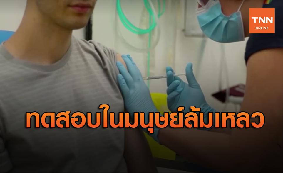 อ็อกซ์ฟอร์ดระงับทดสอบวัคซีนโควิด หลังให้ผลทางลบร้ายแรง