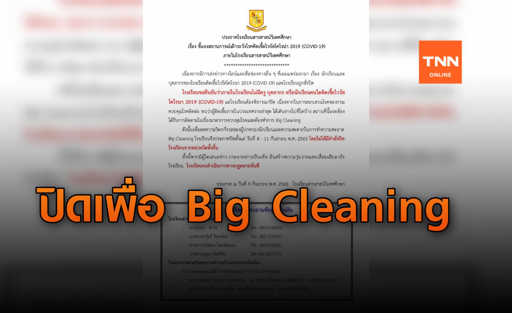 โรงเรียนสารสาสน์วิเทศศึกษา แจง! ปิดเรียนเพื่อ Big Cleaning