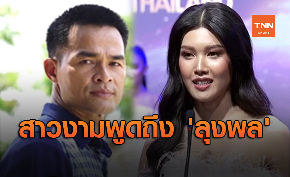 ฟังคำตอบสาวงาม Miss Universe Thailand 2020 พูดถึงข่าว 'ลุงพล'