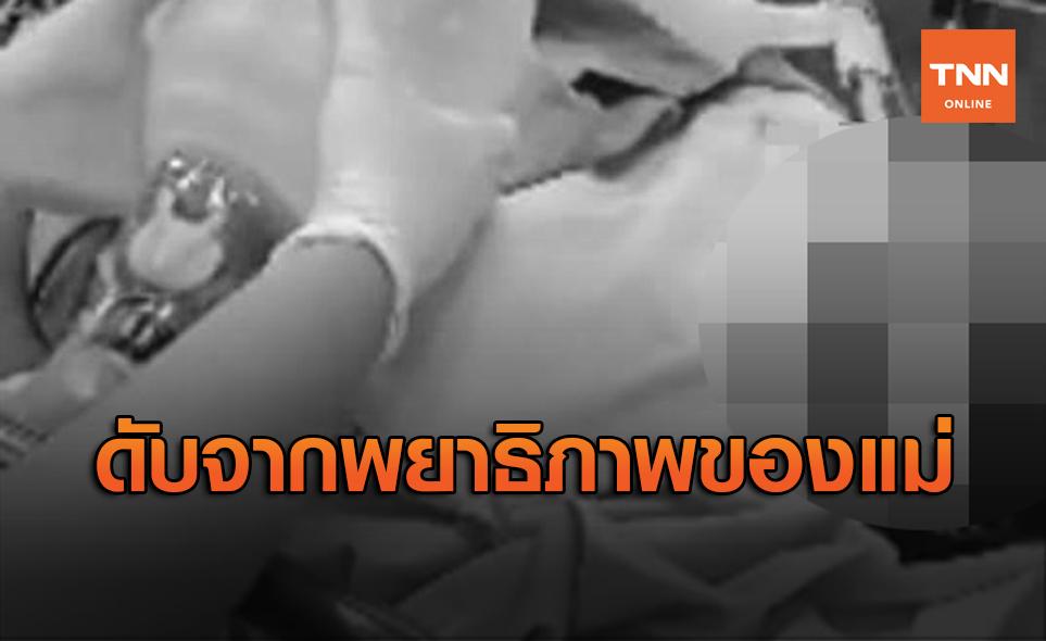 รพ.แจงปมสาวท้องตกเปล-ลูกแฝดดับ ยันเด็กตายตั้งแต่ในท้อง