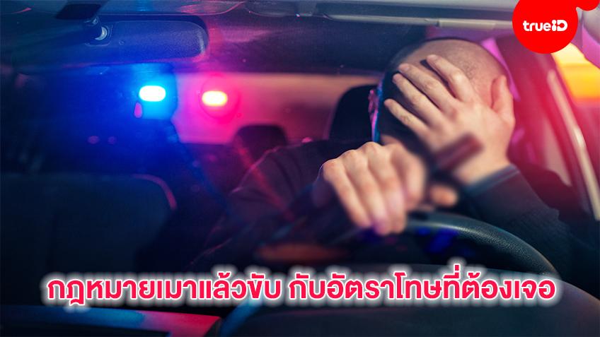 กฎหมายเมาแล้วขับ กับอัตราโทษที่ต้องเจอ