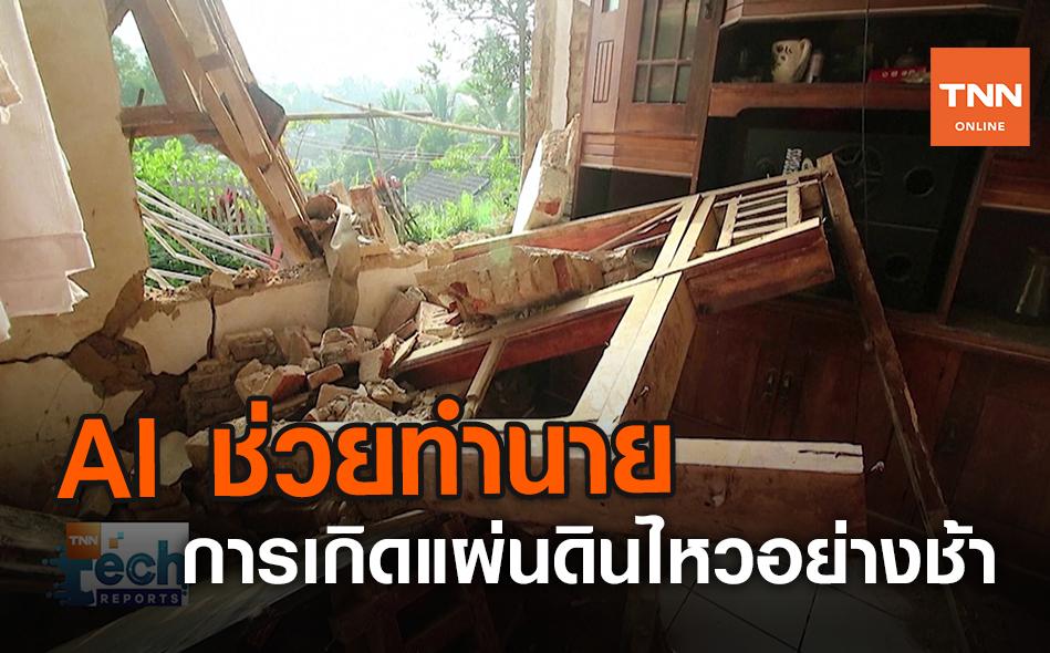 AI ช่วยทำนาย การเกิดแผ่นดินไหวอย่างช้า   TNN Tech Reports   9 ก.ย. 63 (คลิป)