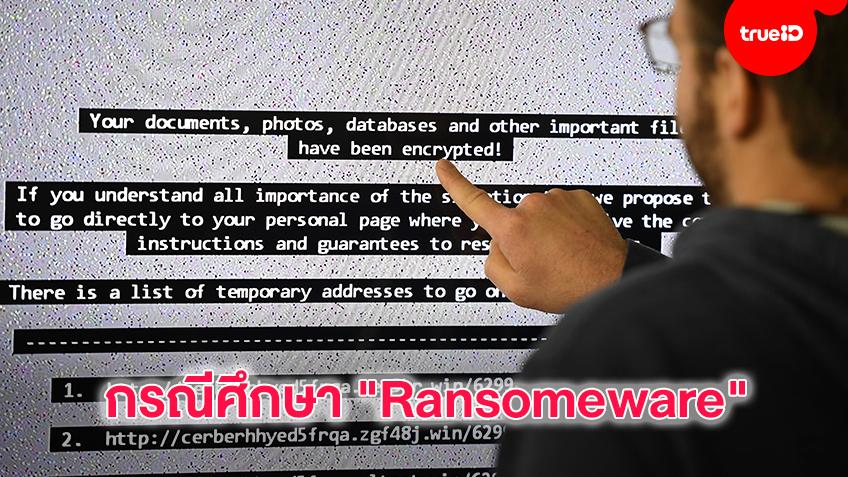 """กรณีศึกษา """"Ransomeware"""" อาชญากรรมอินเทอร์เน็ตกับ""""รพ.สระบุรี"""""""
