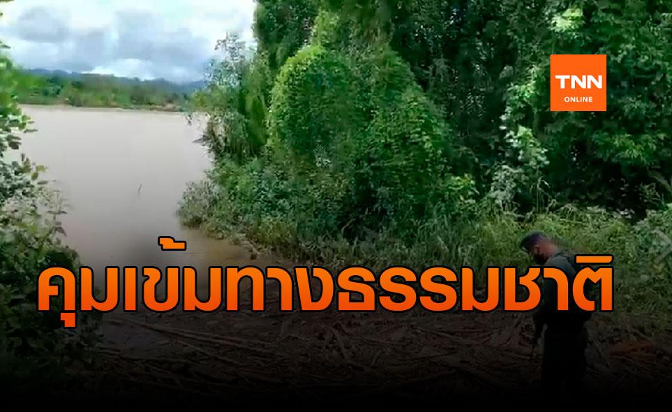 ตชด.ตรวจเข้มจุดเสี่ยงแนวป่าป้องกันเมียนมาหนีโควิด เข้าไทย