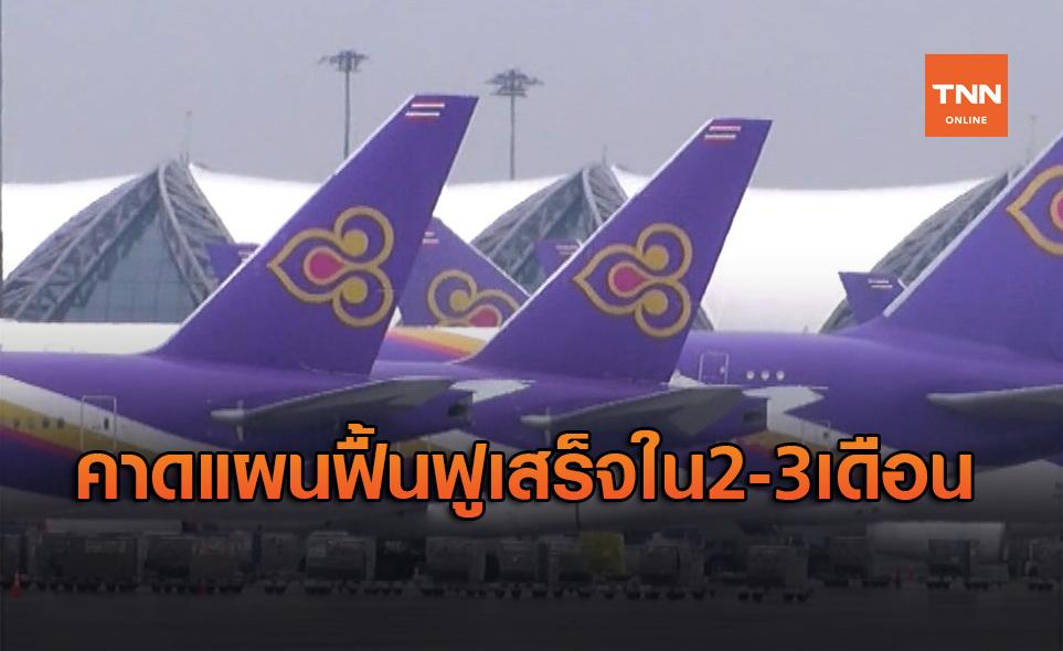 การบินไทย คาดจัดทำแผนฟื้นฟูแล้วเสร็จ ภายใน 2-3 เดือน