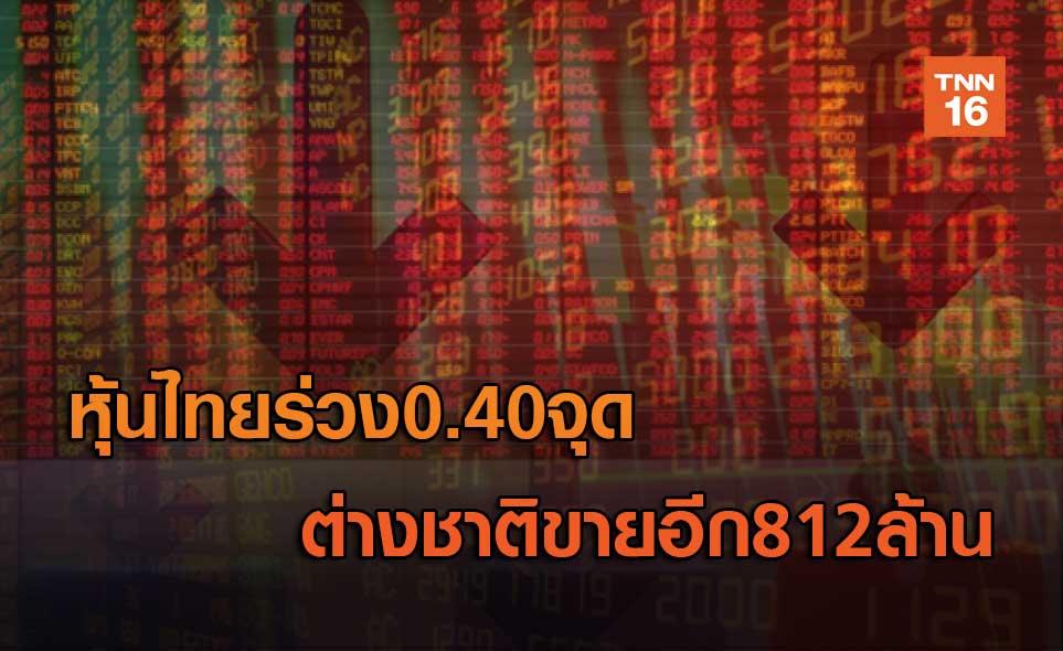 หุ้นไทยร่วง 0.40 จุด  ต่างชาติขาย812ล้าน