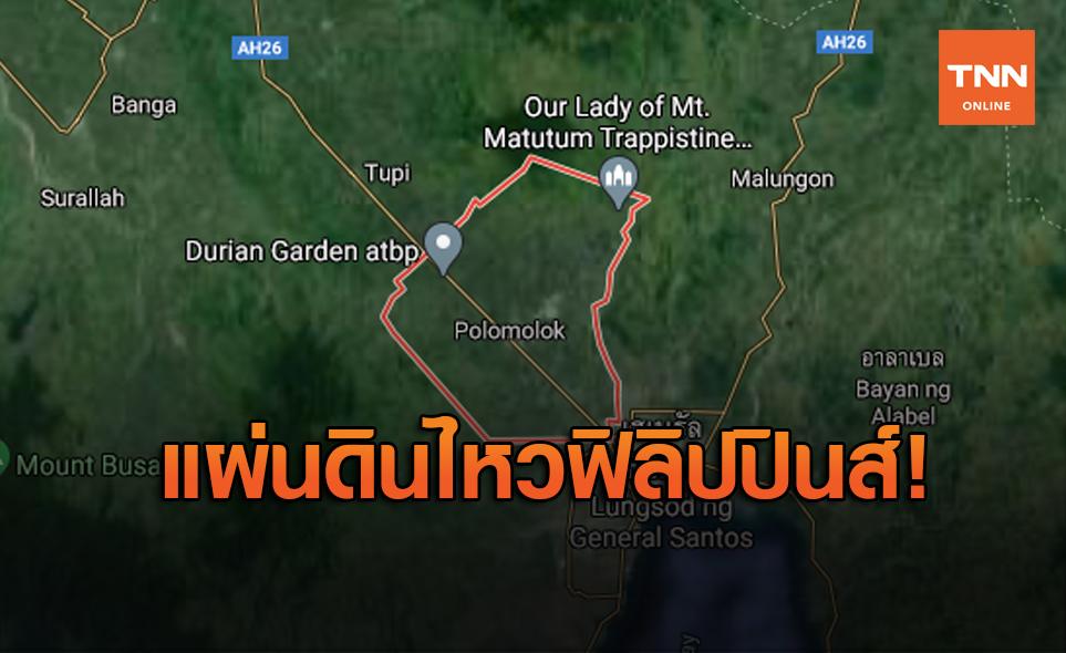 ฟิลิปปินส์ระทึก แผ่นดินไหวขนาด 5.6 ไม่มีเตือนสึนามิ