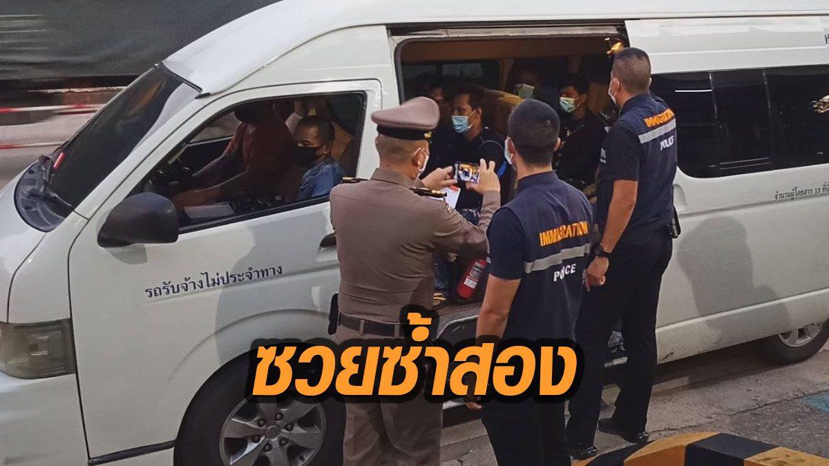 แรงงานพม่าตกงาน จ้างนายหน้าพาหนีกลับประเทศ ซวยซ้ำอีก ถูกจับระหว่างทาง