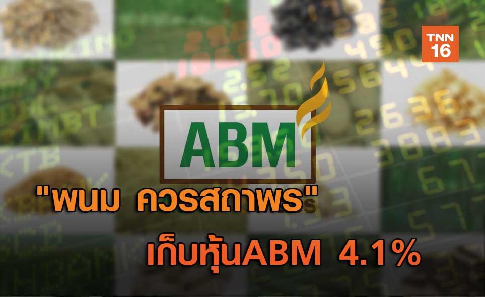 """""""พนม ควรสถาพร""""   เก็บหุ้น ABM 4.1%"""