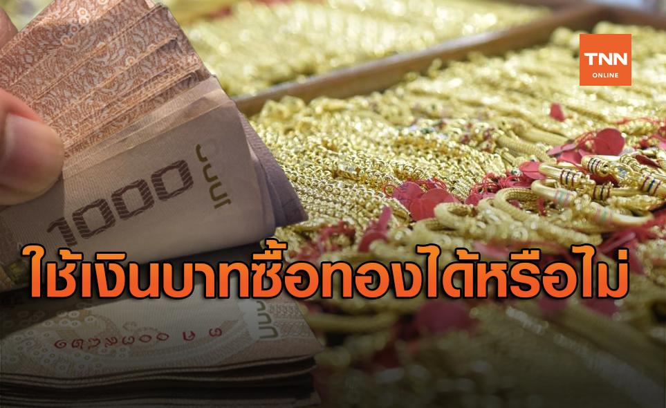 แบงก์ชาติไขข้อสงสัยใช้ 'เงินบาท' ซื้อขายทองคำได้ตามปกติหรือไม่