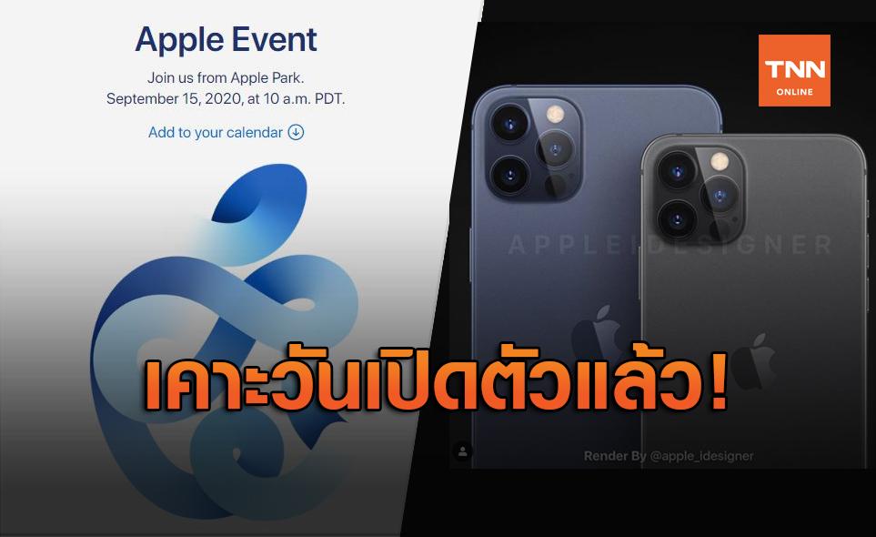 รอเลย! Apple จัดงาน Event เปิดตัวสินค้าใหม่ 15 ก.ย.นี้