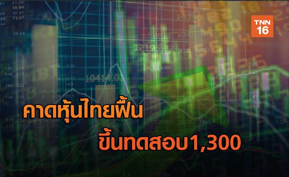 คาดหุ้นไทยฟื้นขึ้นทดสอบ1,300