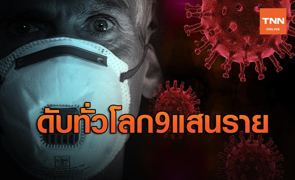 เหยื่อไวรัสโควิด-19 ทั่วโลก ดับทะลุ 900,000 ราย!