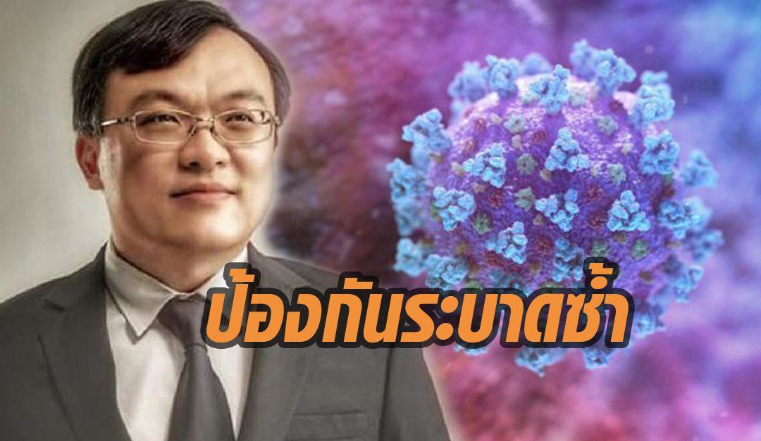 หมอธีระ ย้ำ 3 หัวใจหลักไทยป้องกันโควิด-19 ระบาดซ้ำได้