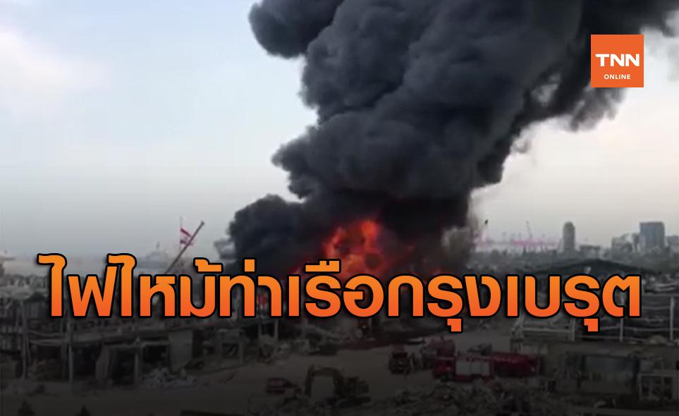 ไฟไหม้ซ้ำ! ท่าเรือกรุงเบรุต หลังเหตุระเบิดครั้งใหญ่เมื่อ1เดือนก่อน