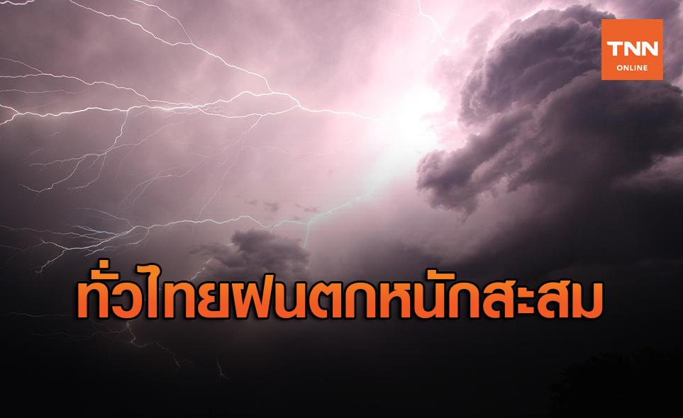 สภาพอากาศ โดย กรมอุตุนิยมวิทยา ประจำวันที่ 10 ก.ย. 63