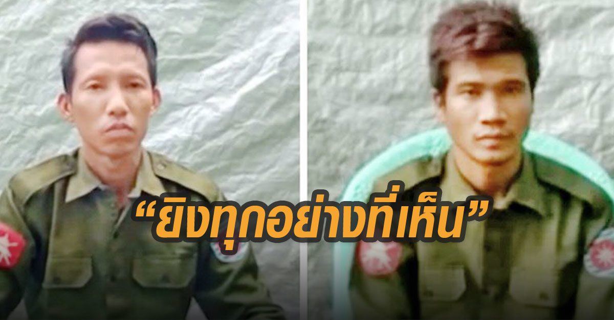 """ทหารพม่าสารภาพสังหารหมู่ชาวโรฮีนจา ชี้ไดรับคำสั่ง """"ยิงทุกอย่างที่เห็น"""""""