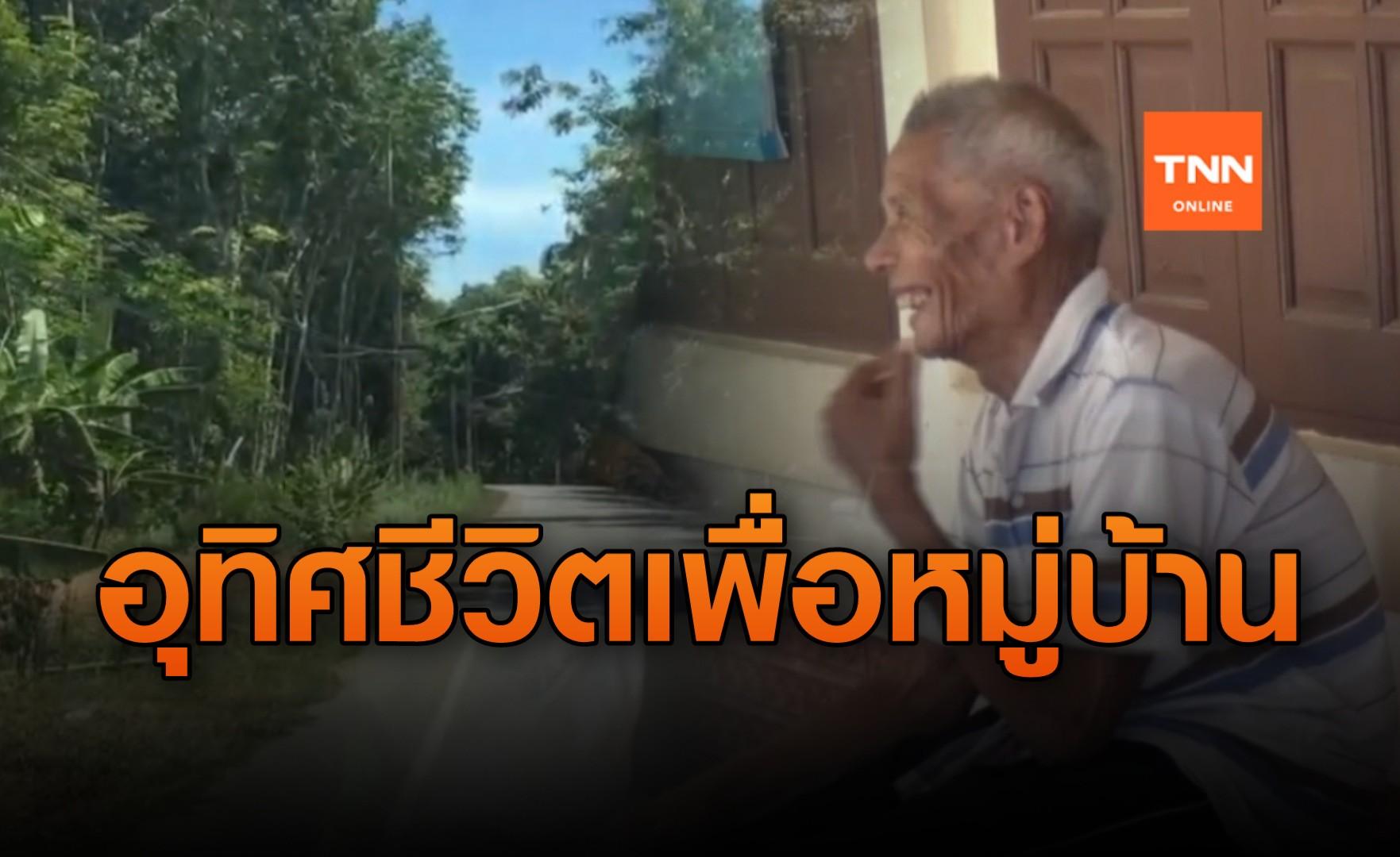 น่าชื่นชม! พ่อเฒ่าวัย 88 ปี พัฒนาถนนและปลูกต้นไม้ในหมู่บ้านโดยความสมัครใจ