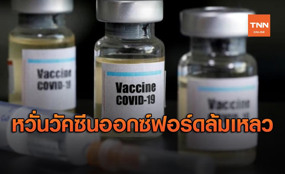 หวั่นวัคซีนออกซ์ฟอร์ดล้มเหลว ทั่วโลกอาจต้องอยู่กับโควิด-19 นานขึ้น