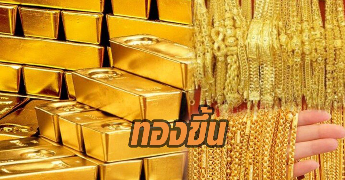เช็กราคาทองคำ! 10 ก.ย. ปรับขึ้น 150 บาท