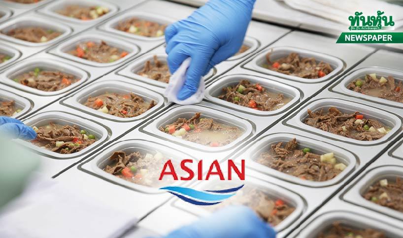 ASIAN อาหารสัตว์ผงาด มาร์จิ้นเด่นมองเป้า18บ.