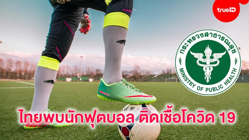 ไทยพบนักฟุตบอล ติดเชื้อโควิด 19 จากการตรวจคัดกรองก่อนแข่งขันไทยลีก