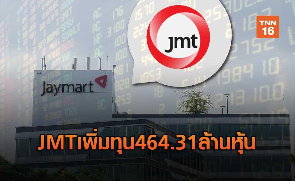 JMTเพิ่มทุน464.31ล้านหุ้น