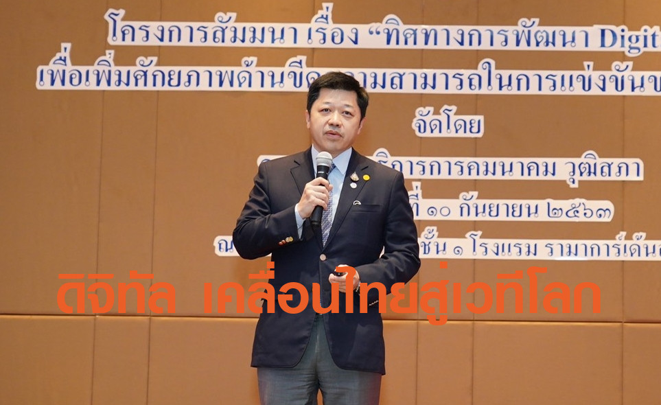 """""""ศุภชัย"""" แนะใช้ดิจิทัล ขับเคลื่อนไทยสู่เวทีโลก"""
