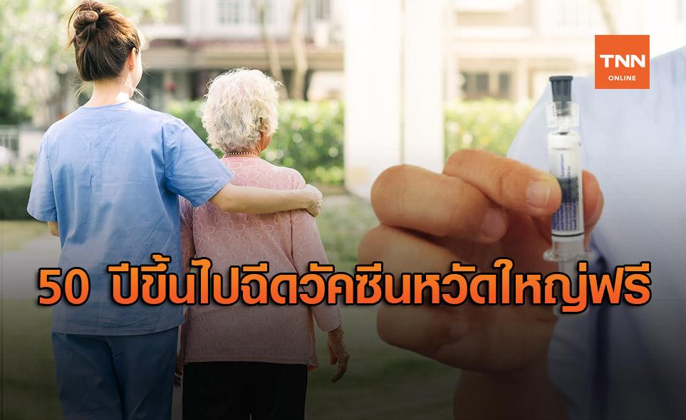 ประสังคม ให้กลุ่มเสี่ยงโควิดอายุ 50 ปีขึ้นไป ฉีดวัคซีนไข้หวัดใหญ่ฟรี!