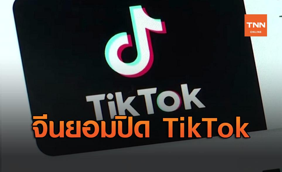 จีนยอมปิด TikTok ในสหรัฐ ดีกว่าเสียหน้ายอมขาย
