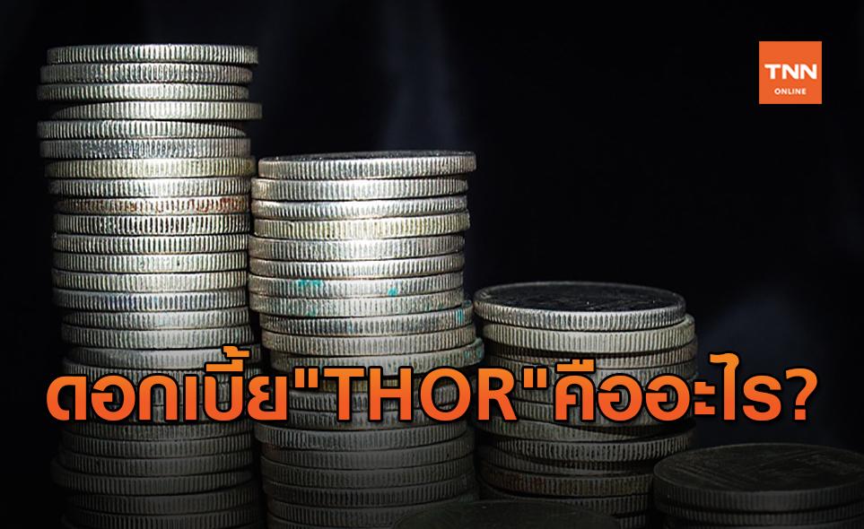 """ทำความรู้จัก""""THOR""""อัตราดอกเบี้ยอ้างอิงใหม่ของไทย"""