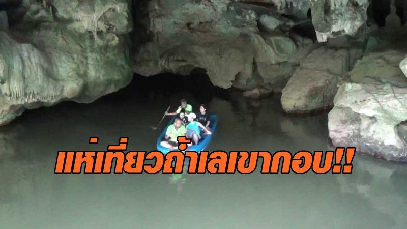 ปชช.แห่เที่ยวชมความงามถ้ำเลเขากอบ จ.ตรัง หลังน้ำลด ปากถ้ำเปิด
