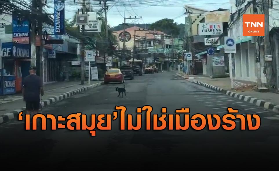 'เกาะสมุย' ยังไม่ใช่เมืองร้าง แม้เงียบเหงาแต่ยังมีนักท่องเที่ยวชาวไทย
