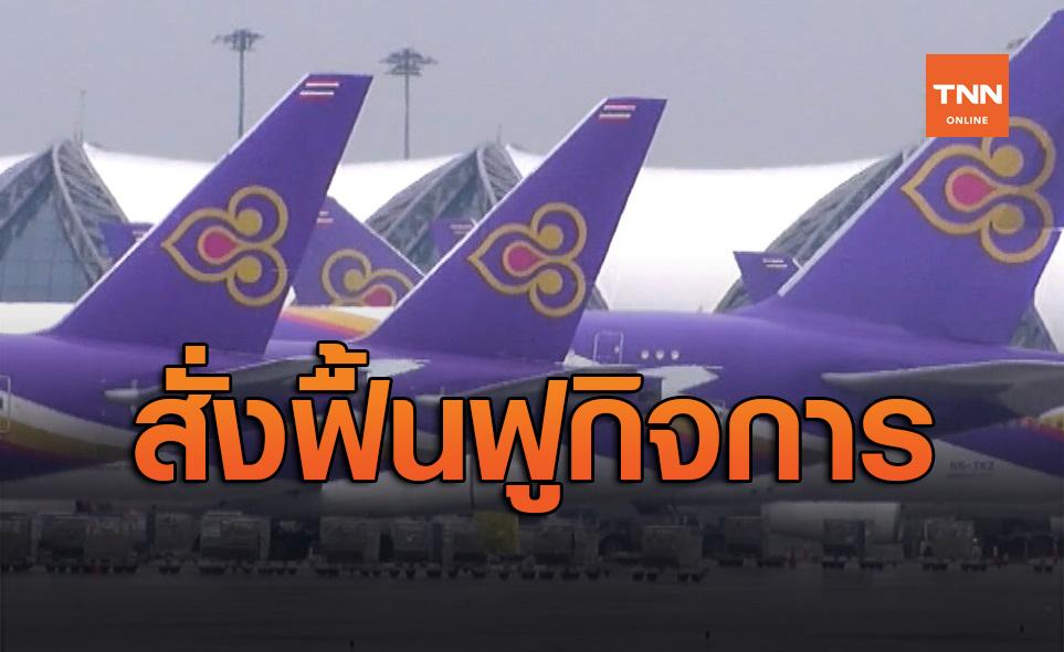 ด่วน! ศาลล้มละลาย มีคำสั่งให้ การบินไทย เข้าสู่กระบวนการฟื้นฟูฯ