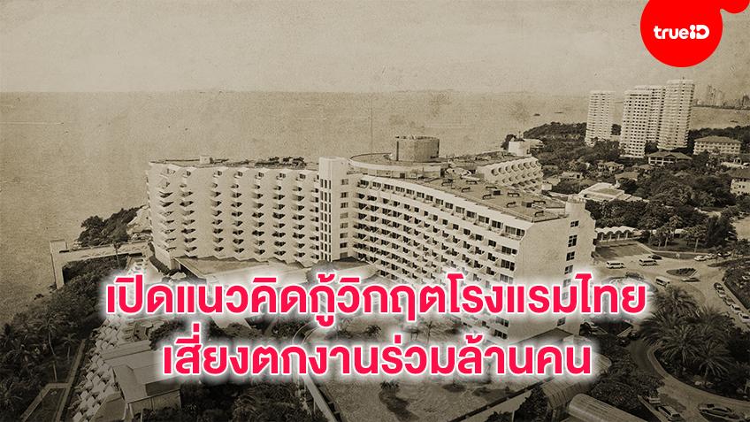 มาริสา สุโกศล หนุนภักดี : เปิดแนวคิดกู้วิกฤตโรงแรมไทย เสี่ยงตกงานร่วมล้านคน