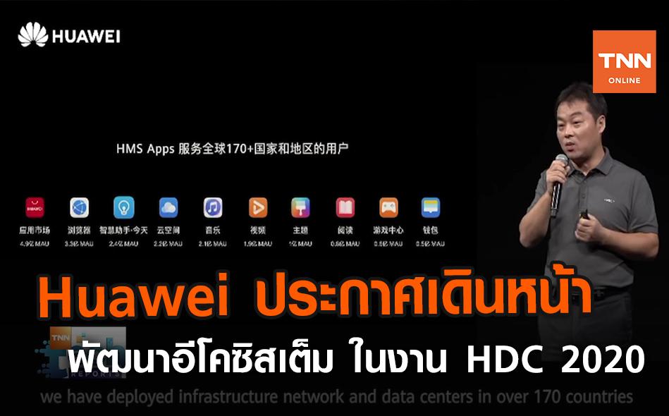 Huawei ประกาศเดินหน้า พัฒนาอีโคซิสเต็ม ในงาน HDC 2020 | TNN Tech Reports | 14 ก.ย. 63 (คลิป)