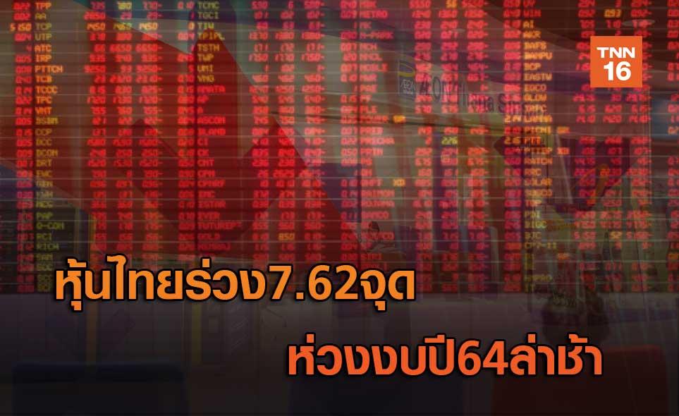 หุ้นไทยร่วง7.62จุด  ห่วงงบปี64ล่าช้า