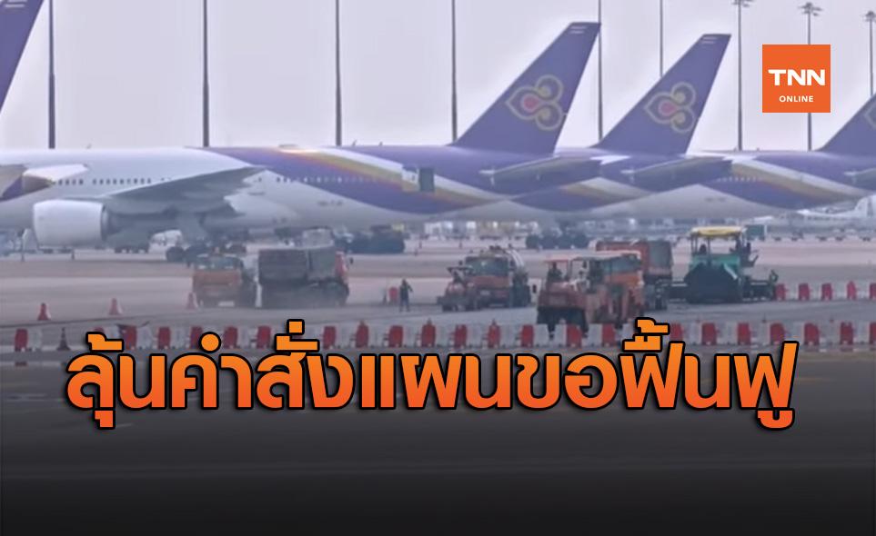 จับตา! ศาลล้มละลายกลาง นัดอ่านคำสั่งขอฟื้นฟู การบินไทย