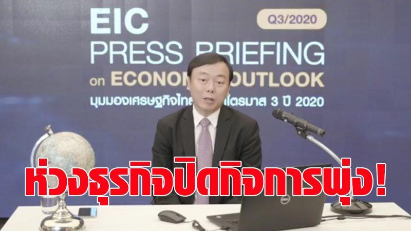 ไทยพาณิชย์ หั่นเศรษฐกิจไทยปี'63 หดตัวเพิ่ม -7.8% ธุรกิจเสี่ยงเจ๊งพุ่ง-หวั่นเกิดหน้าผาการคลัง