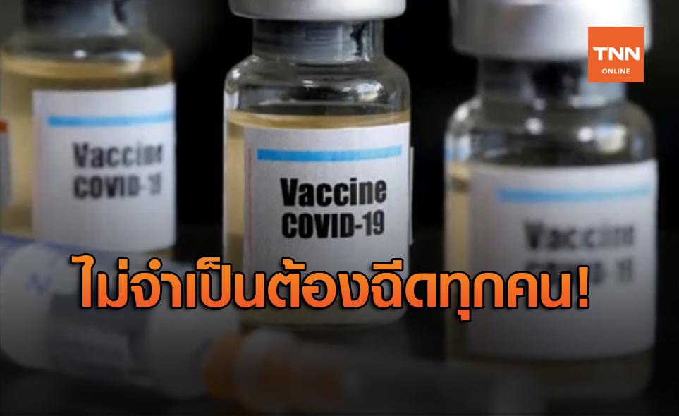 จีนชี้ ไม่จำเป็นต้องฉีดวัคซีนโควิด-19 ทุกคน
