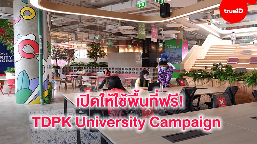 เปิดให้ใช้พื้นที่ฟรี! TDPK University Campaign สิทธิพิเศษสําหรับนักศึกษาทุกมหาวิทยาลัย