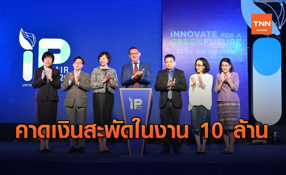 """พาณิชย์ ตั้งเป้า""""มหกรรม IP Fair 2020""""ทำเงินสะพัดกว่า10 ลบ."""