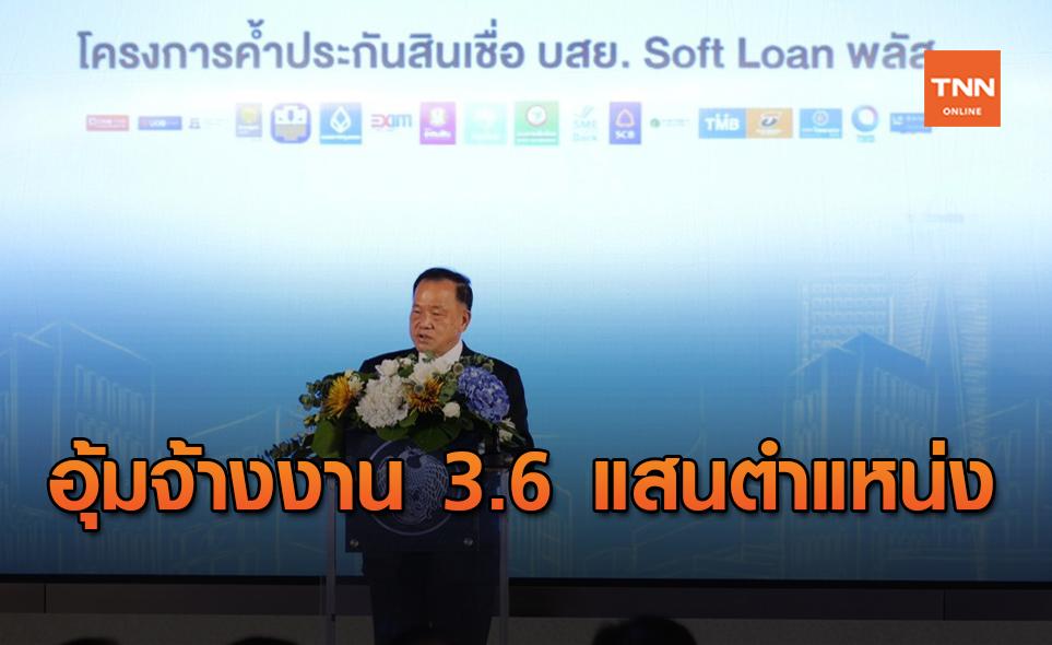 บสย.ค้ำประกันสินเชื่อ Soft Loan อุ้มจ้างงาน SMEs 360,000 ตำแหน่ง