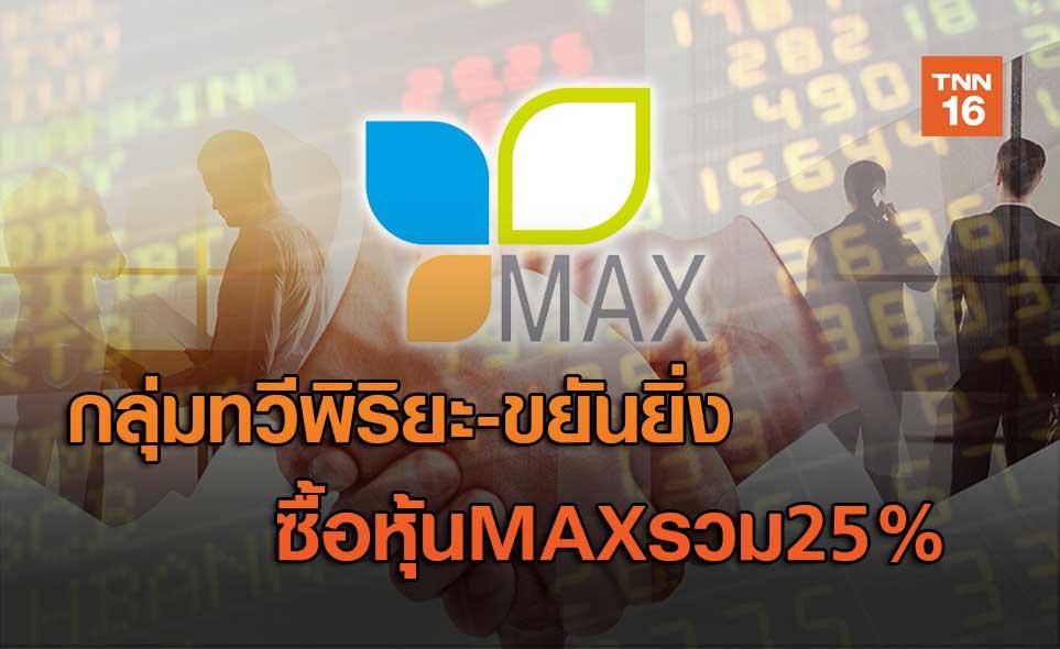 กลุ่มทวีพิริยะ-ขยันยิ่ง  ซื้อหุ้น MAXรวม25%