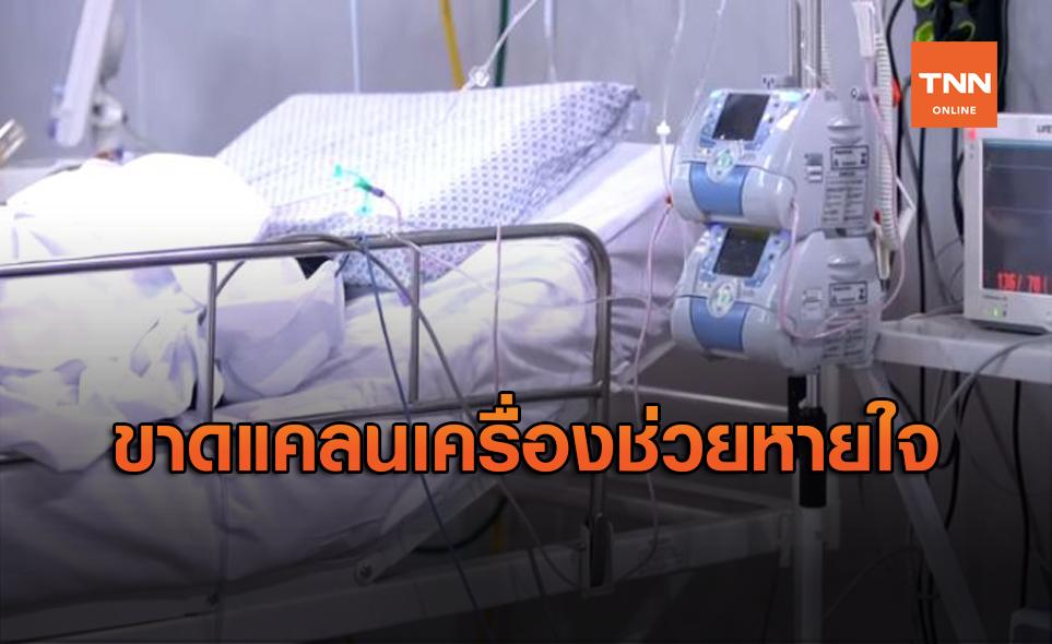 อินเดียกระอัก! ผู้ป่วยโควิด-19 ขาดแคลนเครื่องช่วยหายใจ