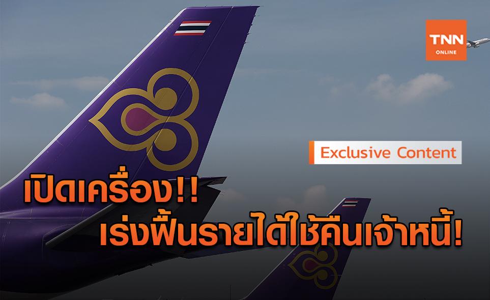 เปิดเครื่อง!!ฟื้นฟู การบินไทย เร่งทำรายได้ใช้คืนเจ้าหนี้!