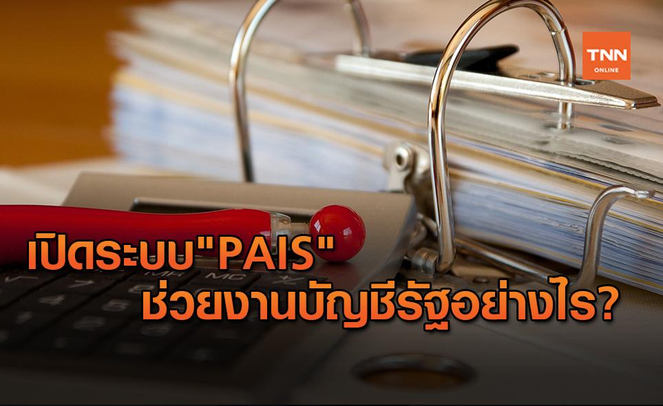 """เปิดระบบ""""PAIS""""! ตัวช่วยลดขั้นตอนงานด้านบัญชีของรัฐ"""