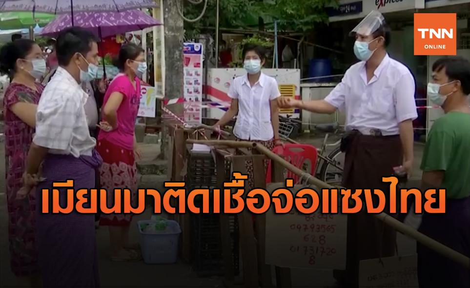เมียนมาติดเชื้อโควิด-19 เกือบ 3,200 จ่อแซงไทย